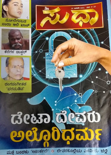 Sudha Kannada Weekly - Jan 14 Edition
