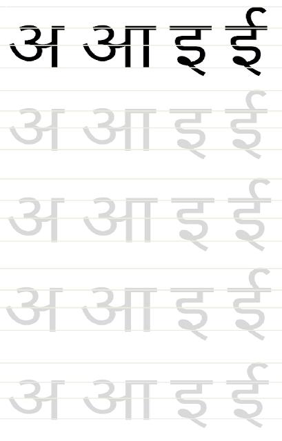 7th Chapter In Hindi Learning : Hindi Alphabet Tracing Worksheets Printable  - Hindi Alphabets