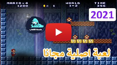تحميل لعبة ماريو يوتيوب Super Mario