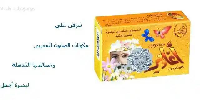 فوائد صابونة اغادير - مكونات صابونة اغادير - طريقة استخدام صابونة اغادير