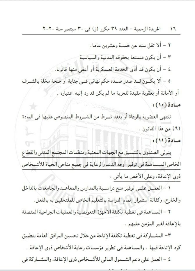 القانون رقم ٢٠٠ لسنة ٢٠٢٠ بشأن اصدار إنشاء صندوق دعم الاشخاص ذوي الاعاقة   16