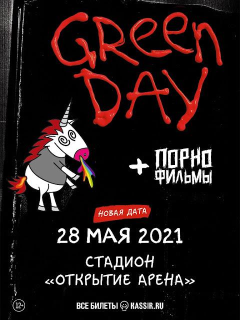 Green Day на стадионе «Открытие Арена»