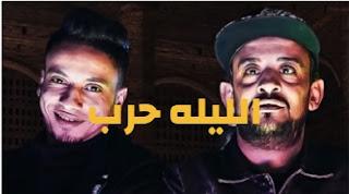 كلمات اغنيه الليله حرب شواحه عماد الاسمر allayluh harb
