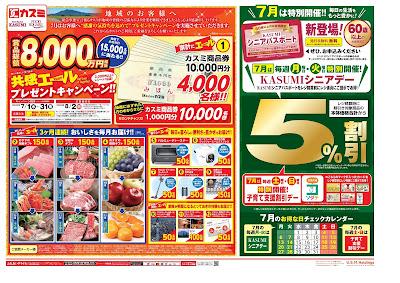 7月1日号 フードスクエア/越谷ツインシティ店