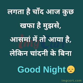 Girlfriend Good Night Image Download In Hindi