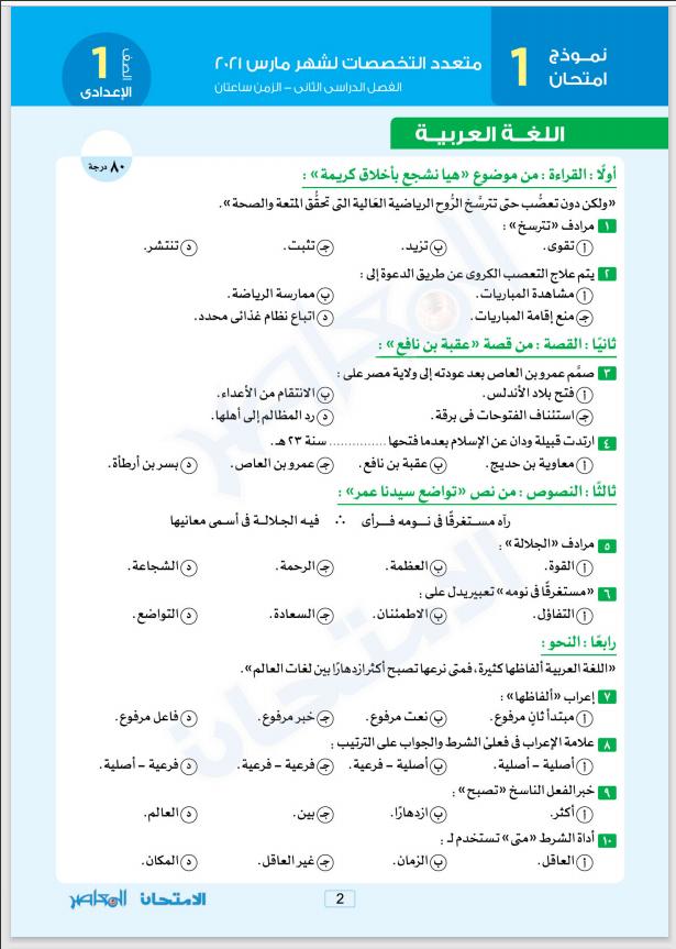 امتحانات متعددة التخصصات بالإجابات جميع المواد للصف الأول الإعدادى (مدارس عربى)  الترم الثانى 2021 من المعاصر
