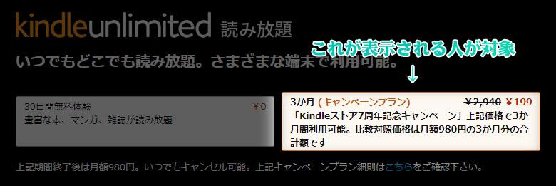 たった199円で3か月間プログラミング技術書読み放題!AmazonのKindle Unlimitedスペシャルキャンペーンがスタート!