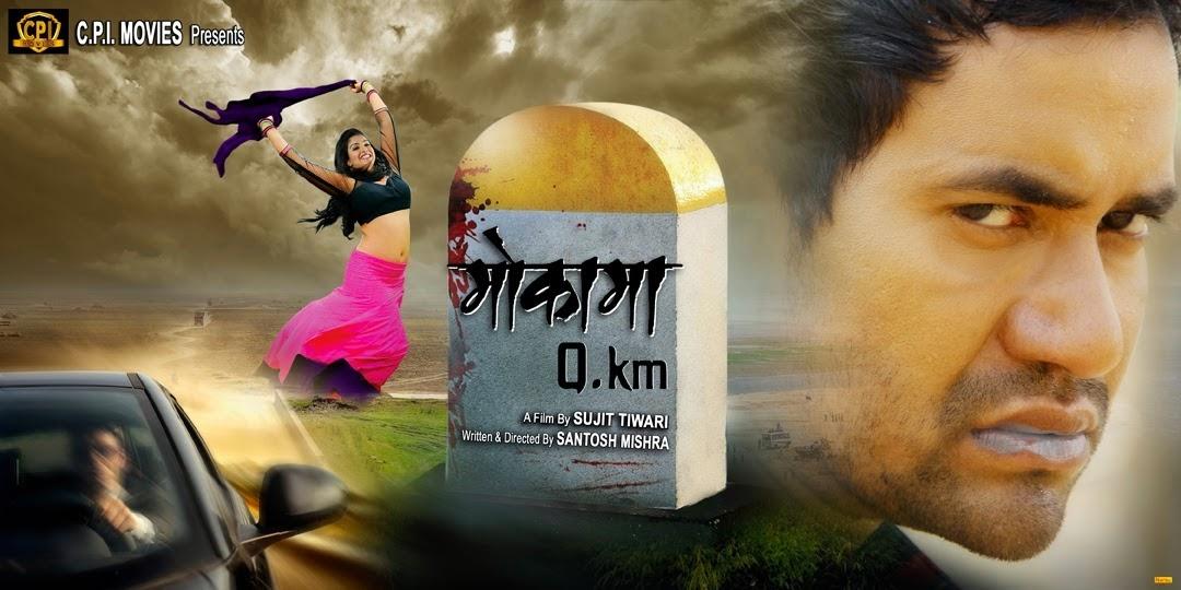 Mokama 0 KM Bhojpuri Movie New Poster Feat Dinesh Lal Yadav 'Nirahua' and Amrapali Dubey