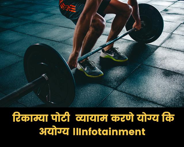 रिकाम्या पोटी  व्यायाम करणे योग्य कि अयोग्य ।।Infotainment