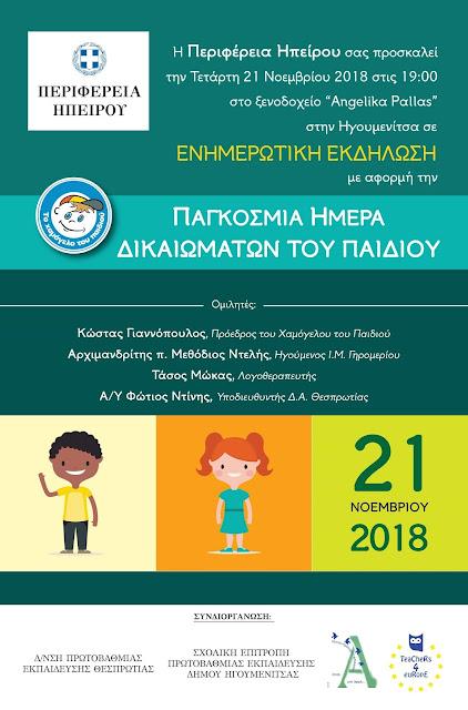 Στην Ηγουμενίτσα την Τετάρτη ο πρόεδρος του Χαμόγελου του Παιδιού Κώστας Γιαννόπουλος