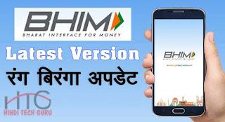 BHIM UPI App ke Latest Update ki Jankari