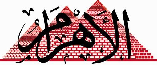 وظائف الاهرام الاسبوعي اعلانات مبوبة عدد الجمعة 8-5 -2015