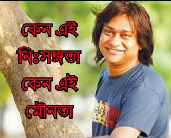 Keno Ei Nishongota Bangla Lyrics-কেন এই নিঃসঙ্গতা কেন এই মৌনতা