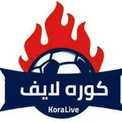 kora live | مشاهدة مباريات اليوم بث مباشر | koora live | كورة لايف