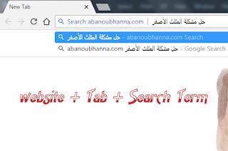 البحث مباشرةً من جوجل كروم داخل موقع أبانوب حنا للبرمجيات