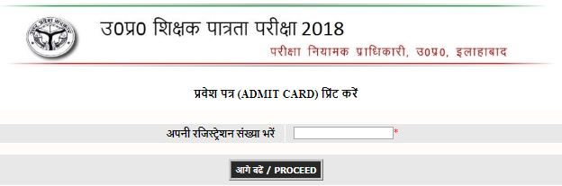 image : UPTET Admit Card 2018 @ TeachMatters