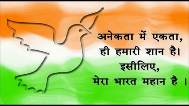 Republic Day Heart Touching Sms
