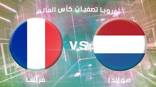 مشاهدة مباراة فرنسا وهولندا بث مباشر بتاريخ 09-09-2018 دوري الأمم الأوروبية