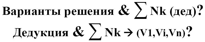 Типы мышления в числовой сфере Сверхразумного Искусственного Интеллекта «RISK» 1