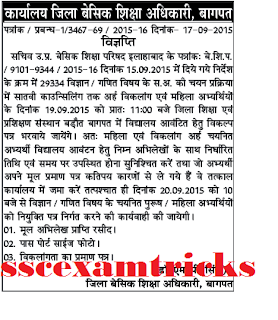 UP JRT Appointment News for Baghpat