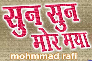 Sun Sun Mor Maya Peera Ke Sangwari Lyrics – Mohammed Rafi
