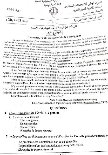 موضوع اللغة الفرنسية بكالوريا 2020 شعبة لغات أجنبية
