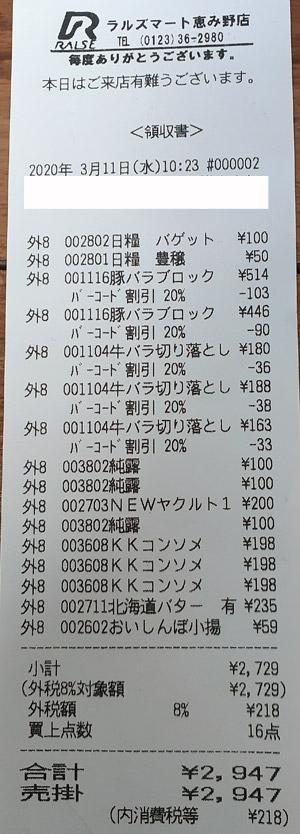 ラルズマート 恵み野店 2020/3/11 のレシート