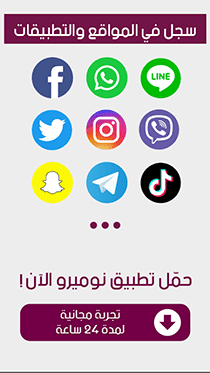 تطبيق نوميرو Numero eSIM للأندرويد 2019 - Screenshot (1)