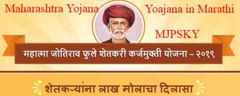 MJPSKY Mahatma Jyotirao Phule Karjmukti Yojna