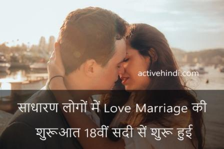 love facts in hindi