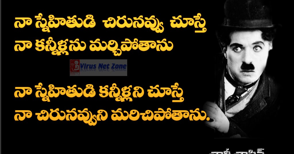 Charlie Chaplin Inspirational Quotes about Life in Telugu