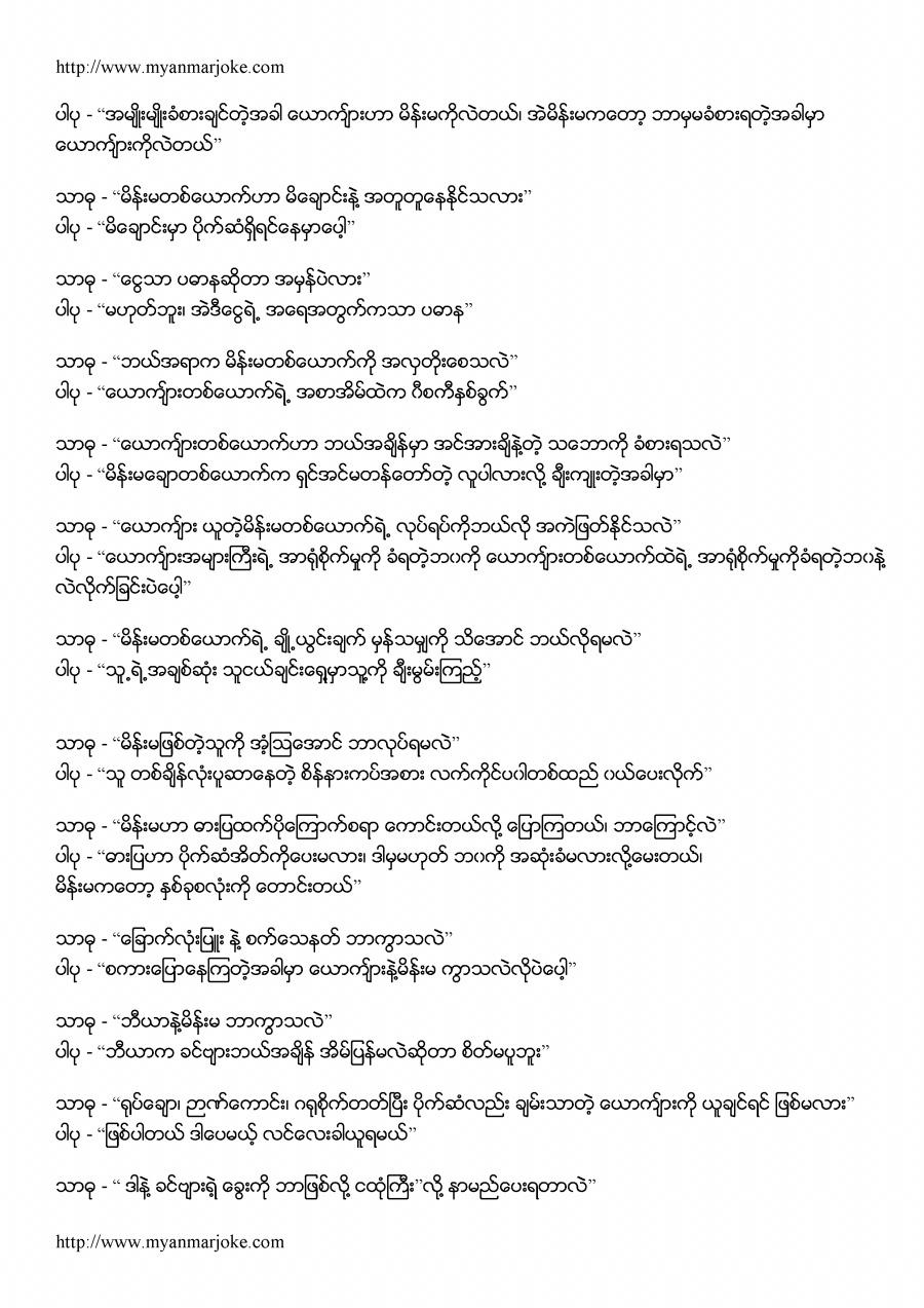Questions and Answers, burma joke