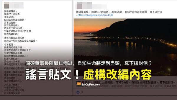 國碩董事長 陳繼仁上週病逝 享年54歲 自知生命將走到盡頭 寫下這封信 謠言