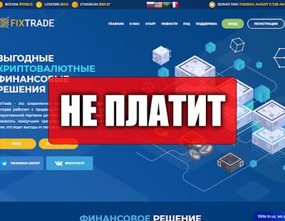 Скриншоты выплат с хайпа fixtrade.org