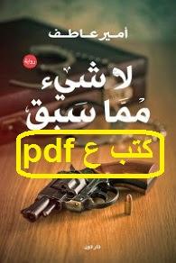 تحميل رواية لا شيء مما سبق pdf أمير عاطف