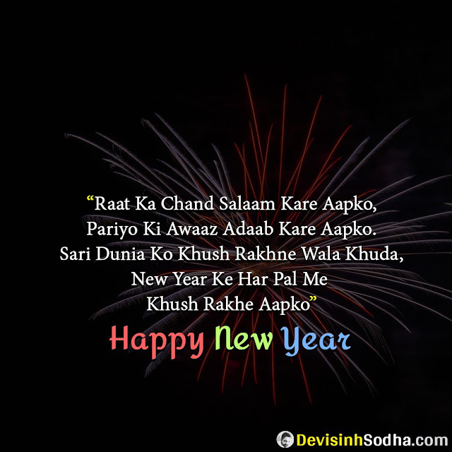 advance happy new year sms in hindi