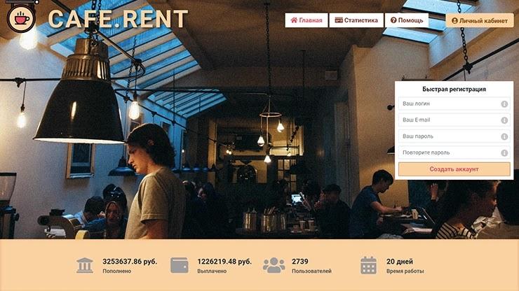 Обновление у Cafe Rent