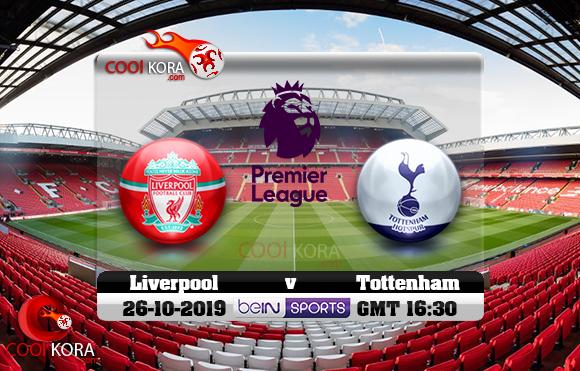 مشاهدة مباراة ليفربول وتوتنهام اليوم 27-10-2019 في الدوري الإنجليزي