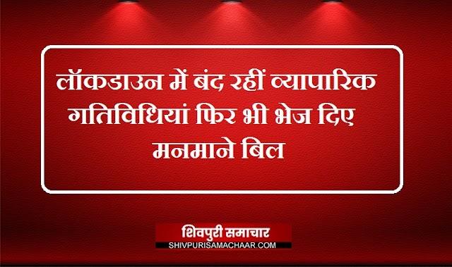लॉकडाउन में दुकानें बंद थीं फिर भी हजारों के बिल आ गए, व्यापारी बोले नहीं भरेंगे / Shivpuri News