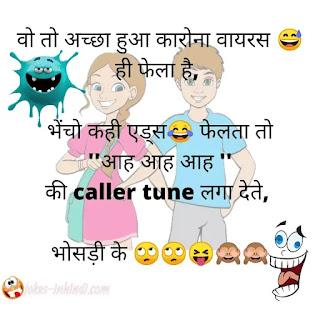 Latest dirty jokes in Hindi