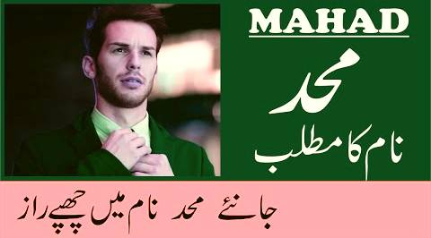mahad name meaning in urdu