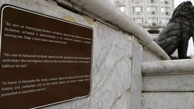 Σκόπια: Κατέστρεψαν τις πινακίδες για την ελληνικότητα του Μ. Αλεξάνδρου