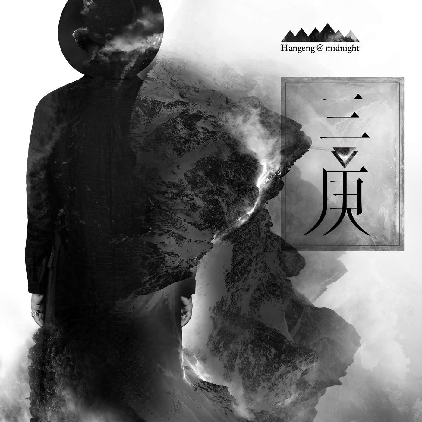 Han Geng – Hangeng @ Midnight I – EP (ITUNES PLUS AAC M4A)