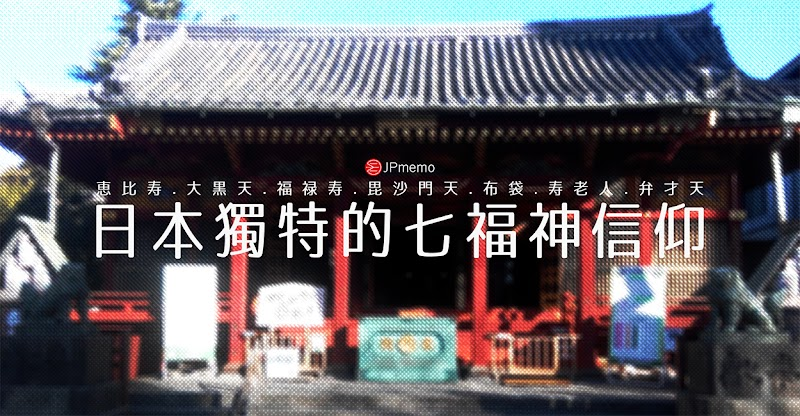 融合各種宗教的日本七福神信仰