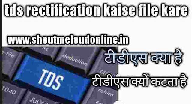 tds kya hai, tds rectification kaise file kare
