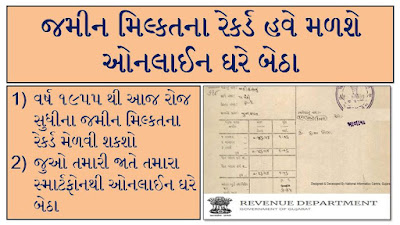 Gujarat Old Land Property Record Online From 1955 TO AT THIS TIME