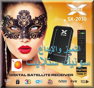 احدث ملف قنوات SUPER-X Sx2030