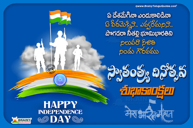 indian independence day greetings, happy independence day wallpapers-august 15th greetings in telugu