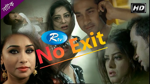 No Exit (2017) Bangla Natok Ft. Mousumi & Sojol Full HDTVRip 720p