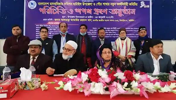 ঘাটাইলে বাংলাদেশ মানবাধিকার কমিশন কমিটির শপথ অনুষ্ঠান